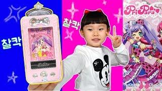 라임의 프리파라 아이돌 스마트폰 카드! 카메라 장난감 놀이 LimeTube & Toy 라임튜브