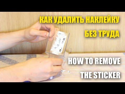 Как отодрать наклейку