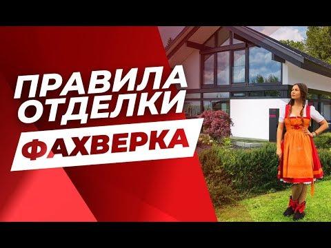 7 ПРАВИЛ ОТДЕЛКИ ДОМА ФАХВЕРК: От Фундамента До Кровли! – Сергей Домогацкий