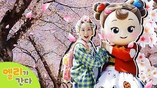 [엘리가 간다] 봄이 왔어요~ 엘리와 꼬마유니의 봄 나들이 | 여의도 벚꽃축제를 즐기다! | 엘리앤 투어