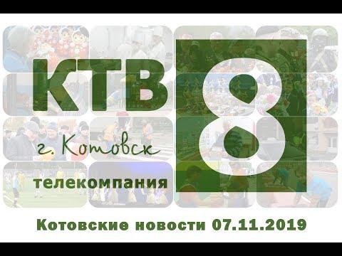 Котовские новости от 07.11.2019., Котовск, Тамбовская обл., КТВ-8