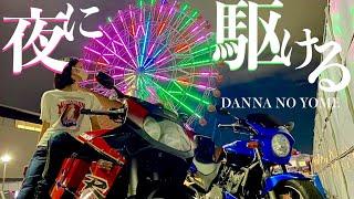 【おかえり】退院したバイクで夜バイ【GSX-R1100】