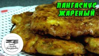Жареный пангасиус в сырном кляре. Морской язык жареный. Рыба жареная в кляре. Рыба  жареная рецепт