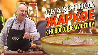 НОВОГОДНЕЕ ЖАРКОЕ с овощным соусом - «горячее» ДЛЯ ЛЕНИВЫХ   Моем сковородки ВИНОМ
