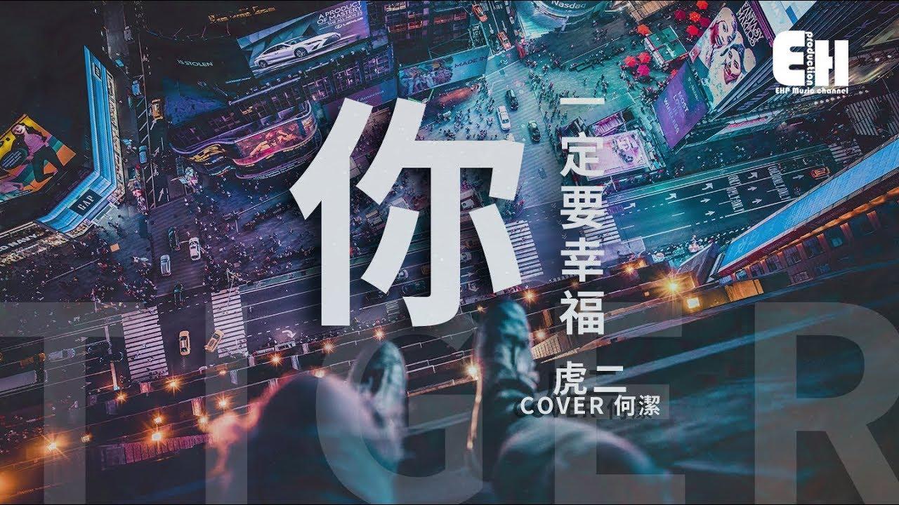虎二 Tiger Wang【你一定要幸福】歌詞 ピンイン付日本語訳|CPOPマニア ...