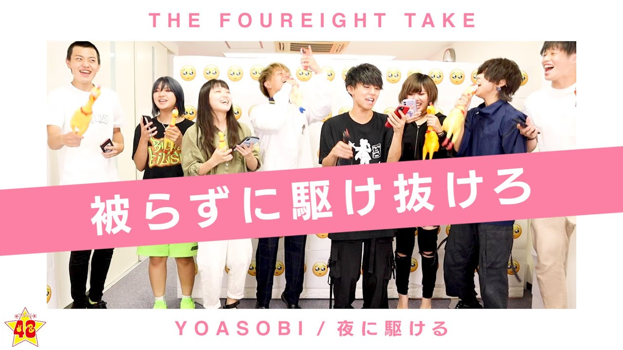 【大人気企画】YOASOBI/「夜に駆ける🎵」を被らずに歌いきれるまで帰れません!!