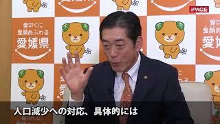 『人口減少時代』中村時広・愛媛県知事インタビュー