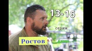 РОСТОВ сериал с 13 по 16 серию Дата выхода анонс Сюжет