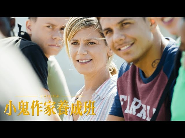 3.27《小鬼作家養成班》台灣官方預告|《我和我的小鬼們》金棕櫚獎編導黃金組合