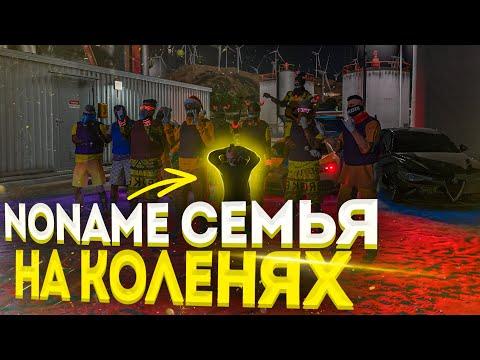 NONAME СЕМЬЯ НА КОЛЕНЯХ/GTA 5 RP/РОЗЫГРЫШ 50.000$