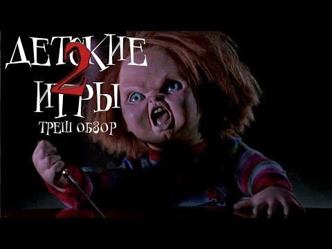 Детские игры 2  - ТРЕШ ОБЗОР фильма