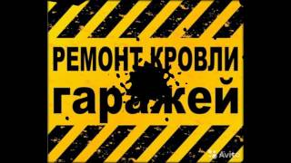 Ремонт Кровли Гаража в Домодедово(, 2015-12-09T18:10:39.000Z)