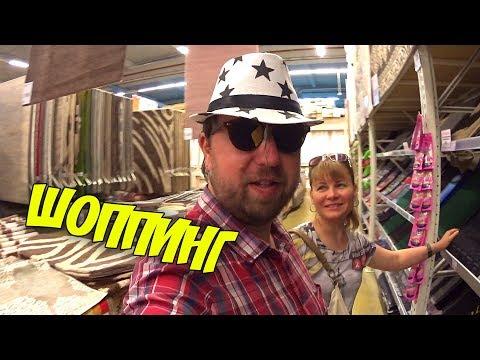 ВЛОГ В магазине покупаем мелочи для дома У Норы День рождения Велопрогулка с Мишей