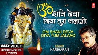 शनिवार Special ॐ शनि देवा Om Shani Deva Diya Tum Jalaao I HARIHARAN I Hindi English Lyrics