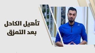 معتصم خواجا - تأهيل الكاحل بعد التمزق