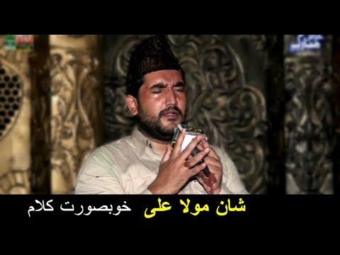 Abid Hussain Khayal Qadri | Best Naqabat Shan E Mola Ali in Mehfil E Naat 2017 By Faroogh E Naat