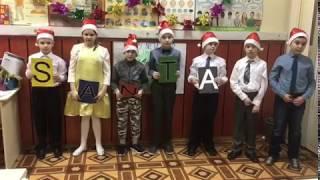 Урок в игровой форме для детей 7-9 лет. Праздник Новый год