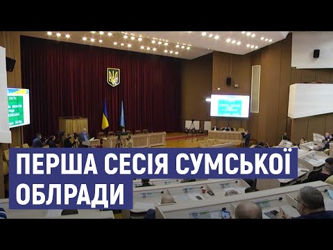 Суспільне Суми: Головою Сумської обласної ради обрали Віктора Федорченка