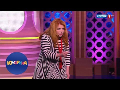 Клара Новикова. Юморина. Концерт от 22.11.19