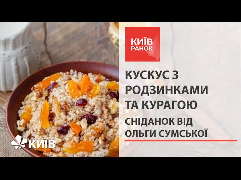Кускус з родзинками та курагою -рецепт від Ольги Сумської #СмакДня