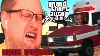 Download КУПЛИНОВ БОМБИТ В Grand Theft Auto: San Andreas #9 (СМЕШНЫЕ МОМЕНТЫ СО СТРИМА С КУПЛИНОВЫМ) Mp3 and Videos