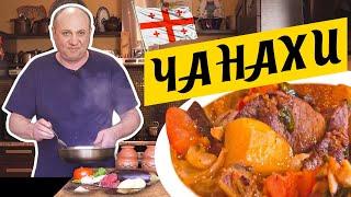 ЧАНАХИ - моё любимое грузинское блюдо   Томлёное в горшочках МЯСО С ОВОЩАМИ