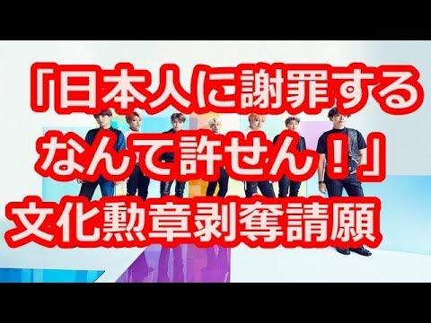 BTSの文化勲章「日本人に謝罪するなんて許せん!」