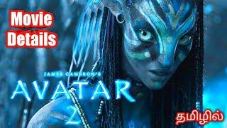Avatar 2 Movie Updates in Tamil