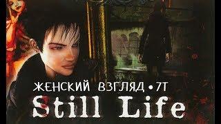 Still Life • #3 • Медаль Стачека и услуга сутенеру