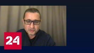 Политолог Александр Сосновский чего ждут в Европе от парижского саммита - Россия 24