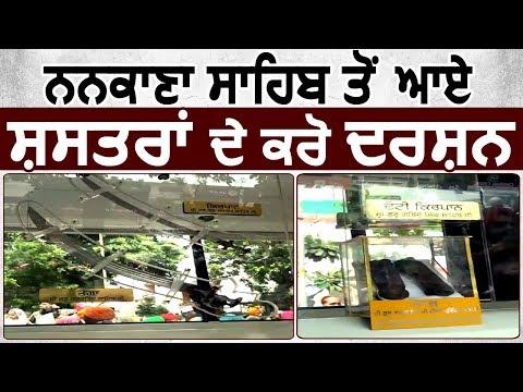 Exclusive: Nankana Sahib से आए शस्त्रों के कीजिए दर्शन