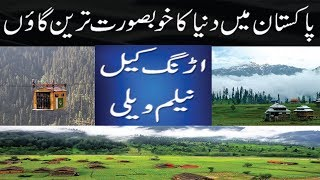 Arang Kel Neelam Valley ( Heaven on Earth ) Travel Vlog