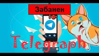 Как открывать Telegraph - статьи после блокировки Telegram ?