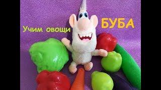 Буба. Учим овощи вместе. Развивающие игры для детей