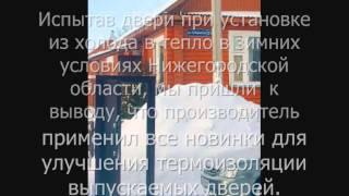 видео Уличные непромерзающие металлические двери с терморазрывом