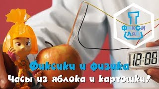 Фиксики - Фиксилаб (13). Фиксики и физика. Часы из яблока и картошки!