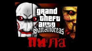 ПИЛА в ГТА / Обзор мода GTA San Andreas: Saw