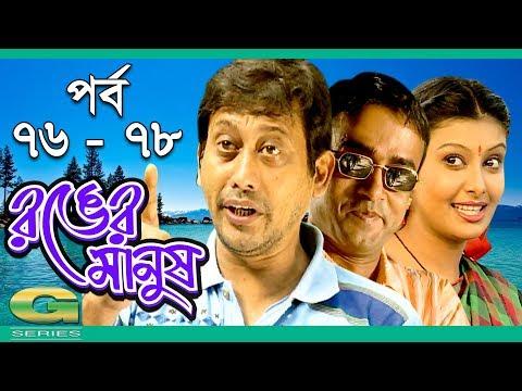 Ronger Manus    Epi 76 - 78   ft A T M  Shamsuzzaman, Salauddin Lavlu, Fazlur Rahman Babu