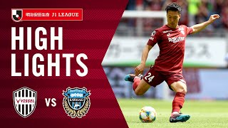 【DAZNハイライト】神戸vs川崎F|2019明治安田生命J1リーグ 第9節