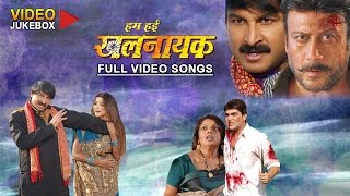 Hum Haeen Khalnayak [ Full Length Bhojpuri Video Songs Jukebox ]