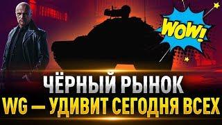 Type 59 G — Аукцион ● ПОКУПАТЬ или НЕ СТОИТ ? ● Чёрный Рынок 2020 WoT
