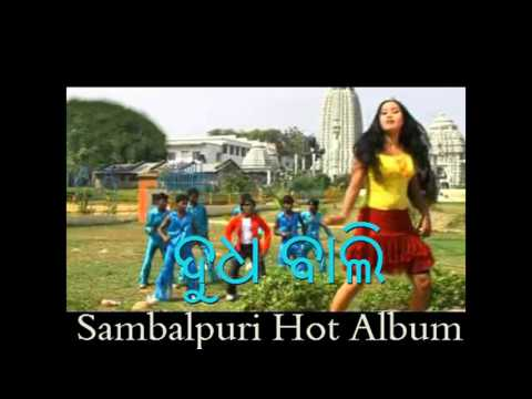 Dudhbali Sambalpuri Super hot Dance Remix song