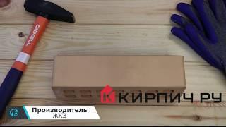 Обзор кирпич облицовочный солома евро гладкий М-175 ЖКЗ