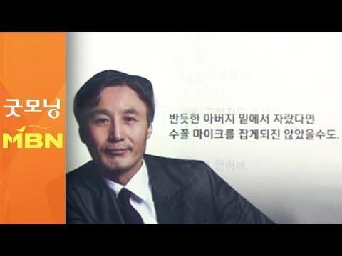 변상욱 앵커 '수꼴' 발언 사과…해당 청년은 강력 대응 시사 [굿모닝MBN]
