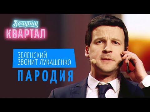 Как посадить коррупционера? Зеленский звонит Лукашенко | Вечерний Квартал ЛУЧШЕЕ