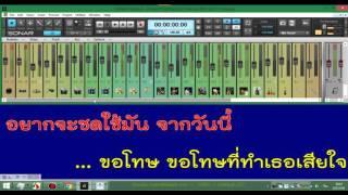 อันเฟรน helmetheads MIDI Karaoke