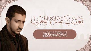 تعقيب صلاة المغرب | أباذر الحلواجي - Dua After Maghrib Namaz