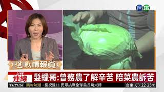 造勢爆臨演 當事人自清 學者憂假消息 | 華視新聞 20181112