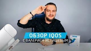 Огляд IQOS з Валерієм Истишевым