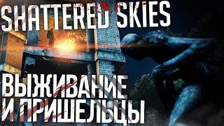 shattered Skies Обзор - ВЫЖИВАНИЕ И ПРИШЕЛЬЦЫ!!